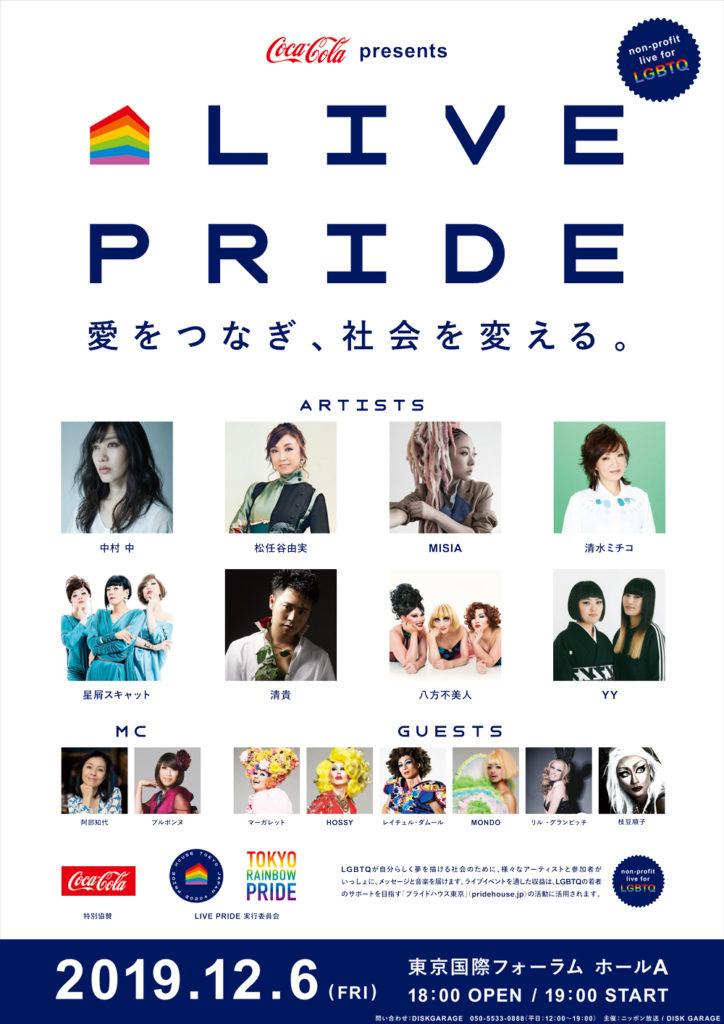 2019.12.6 (Fri) LIVE PRIDE 愛をつなぎ、社会を変える / TOKYO 東京
